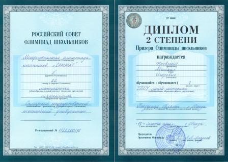 http://licey3pnz.ucoz.ru/Gramoty/sammat/sammat21.jpg